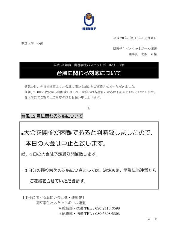 台風12号による中止のお知らせ
